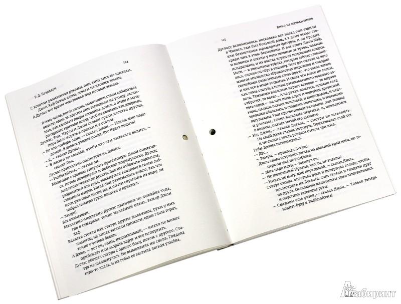 Иллюстрация 1 из 22 для Вино из одуванчиков - Рэй Брэдбери | Лабиринт - книги. Источник: Лабиринт