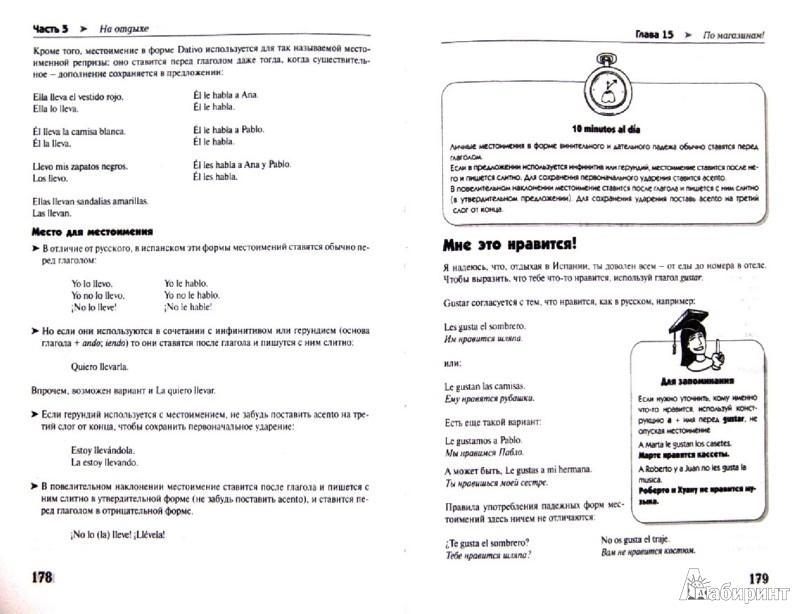 Иллюстрация 1 из 18 для Новый самоучитель испанского языка. Учебное пособие - Стейн Гейл | Лабиринт - книги. Источник: Лабиринт