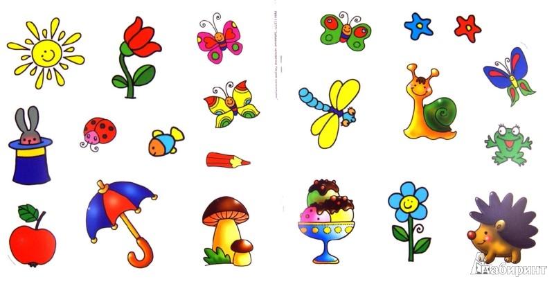 Иллюстрация 1 из 4 для Забавные человечки. Рисуем пальчиками | Лабиринт - книги. Источник: Лабиринт
