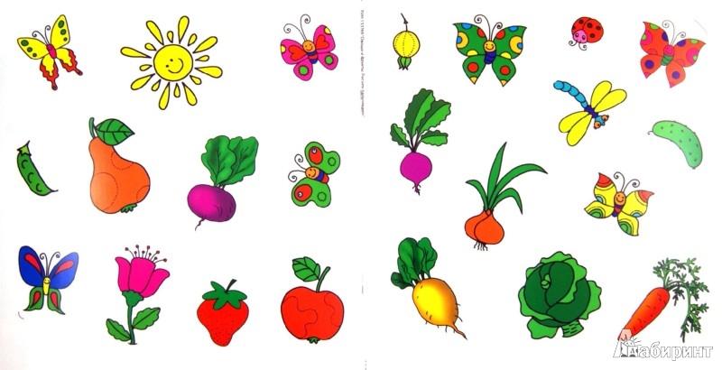 Иллюстрация 1 из 8 для Овощи и фрукты. Рисуем пальчиками | Лабиринт - книги. Источник: Лабиринт