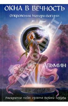 Окна в вечностьЭзотерические знания<br>Провидица Альмин впервые представляет сакральные знания, посвящающие читателя<br>в священные мистерии древности. Истины, изложенные в данной книге, превосходят человеческий ум. Окна в Вечность - эзотерическое произведение искусства, содержащее истолкование древних свитков повествующих о великих тайнах жизни. Информация, содержащаяся в древних Библиотеках, является бесценным даром для всего человечества.<br>
