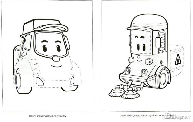 Раскраска робокар поли и его друзья картинки