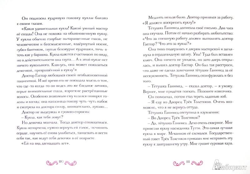 Иллюстрация 1 из 97 для Три толстяка - Юрий Олеша | Лабиринт - книги. Источник: Лабиринт
