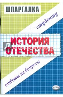 Шпаргалки по История Отечества: Учебное пособие