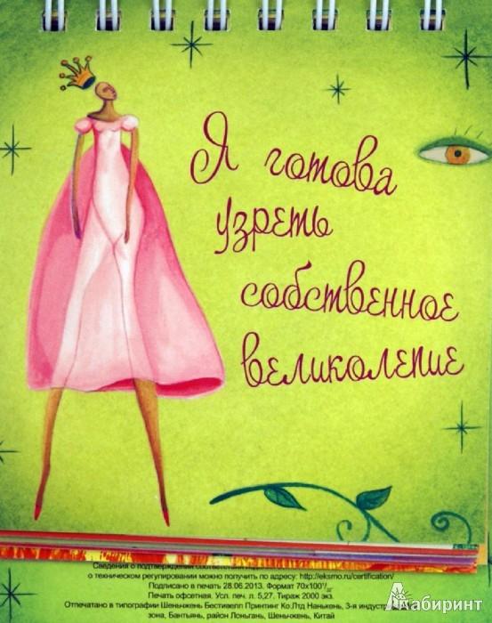 Аффирмации на каждый день для женщин луиза
