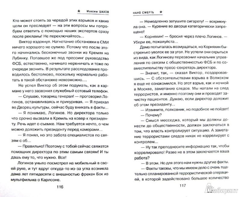 Иллюстрация 1 из 24 для Наносмерть - Максим Шахов | Лабиринт - книги. Источник: Лабиринт