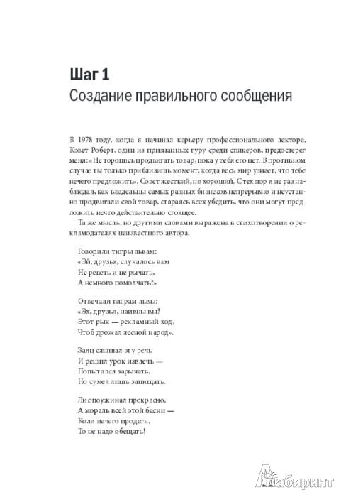 Иллюстрация 1 из 8 для Умный маркетинг в жесткие времена. Как привлечь максимум хороших клиентов, используя минимальные рес - Дэн Кеннеди | Лабиринт - книги. Источник: Лабиринт