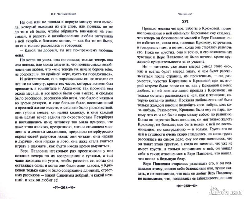 Иллюстрация 1 из 8 для Что делать? - Николай Чернышевский   Лабиринт - книги. Источник: Лабиринт