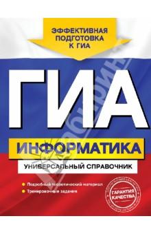 ГИА. Информатика. Универсальный справочник
