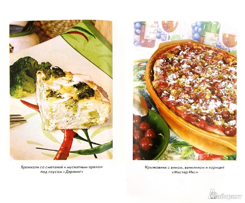 Иллюстрация 1 из 7 для Готовим быстро и вкусно каждый день - Гера Треер   Лабиринт - книги. Источник: Лабиринт