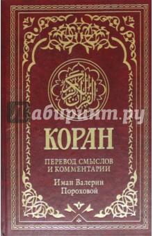 Коран Перевод Пороховой