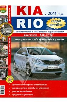 Автомобили Kia Rio с 2011 г. Эксплуатация, обслуживание, ремонт. Иллюстрированное практическое пос.