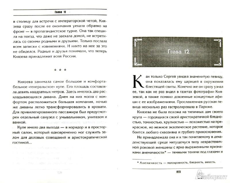 Иллюстрация 1 из 7 для Загадка о русском экспрессе - Антон Кротков | Лабиринт - книги. Источник: Лабиринт