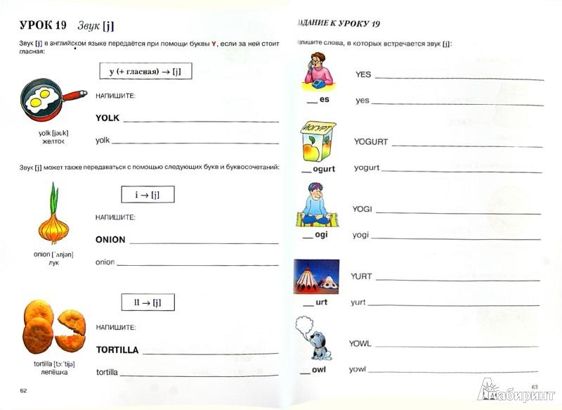 Иллюстрация 1 из 4 для Английский школьникам. Тренажер по письму. Буквы и слов - Сергей Матвеев | Лабиринт - книги. Источник: Лабиринт