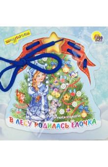 В лесу родилась елочка. ШнурочкиСтихи и загадки для малышей<br>Красочно иллюстрированное издание.<br>Для чтения родителями детям.<br>