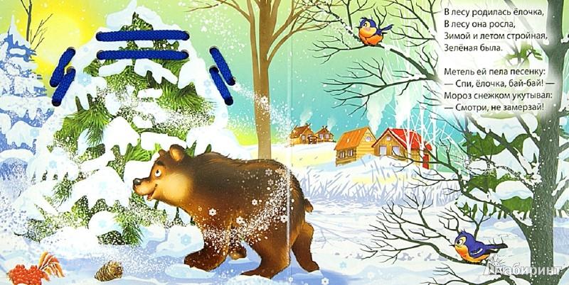 Иллюстрация 1 из 3 для В лесу родилась елочка. Шнурочки - Раиса Кудашева | Лабиринт - книги. Источник: Лабиринт