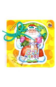 Добрый Дедушка Мороз. ШнурочкиСтихи и загадки для малышей<br>Красочно иллюстрированное издание.<br>Для чтения родителями детям.<br>