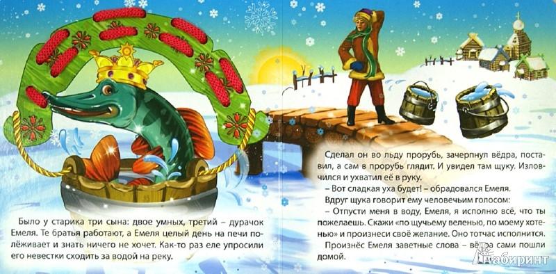 Иллюстрация 1 из 15 для По щучьему веленью. Шнурочки | Лабиринт - книги. Источник: Лабиринт