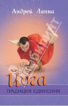 Йога. Традиция ЕдиненияДуховная йога<br>Будучи очень современной по духу и содержанию, эта книга представляет Йогу в истинно традиционном понимании - как Путь Единения. Йога по определению должна охватывать все сферы человеческого бытия - духовную, психическую и физическую. К сожалению, некоторые аспекты этой Традиции во всем мире получили недостаточное развитие. В частности, из Хатха-Йоги выпал огромный корпус динамических практик, от которого в популярных учебниках остался в лучшем случае лишь один комплекс Сурья Намаскар.<br>Основываясь на учении всемирно известных учителей Йоги: Кришнамачарьи, Паттабхи Джойса и Б.К.С. Айенгара и своем собственном многолетнем практическом опыте Йоги, Андрей Лаппа намеревался описать в этой книге все йогические Виньясы (двигательно-дыхательные упражнения), а также ряд малоизвестных практик Йоги - в частности, таинственный Танец Шивы. Но в результате получилось нечто гораздо большее - полная классификация всех возможных элементов физических, дыхательных и психических упражнений Йоги и универсальный алгоритм построения из них индивидуальных тренировочных программ. Выходя, таким образом, за рамки просто книги о Йоге, этот глубокий труд будет полезен всем практикующим Йогу и боевые искусства.<br>6-е издание, исправленное и дополненное.<br>