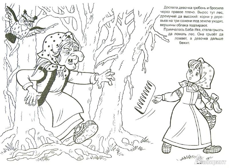 Иллюстрация 1 из 15 для Баба-Яга | Лабиринт - книги. Источник: Лабиринт