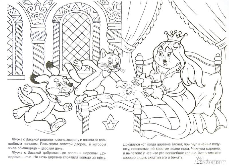 Раскраски из сказки волшебное кольцо
