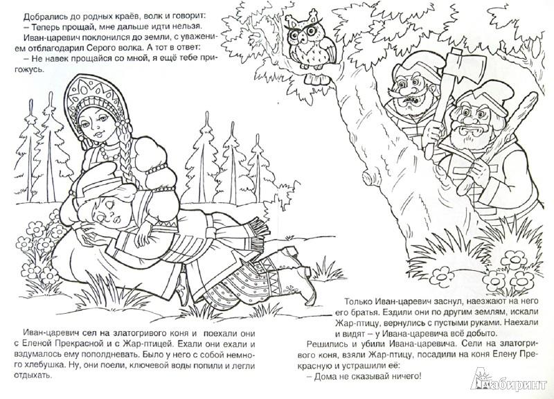 Иллюстрация 1 из 19 для Иван-царевич и Серый волк | Лабиринт - книги. Источник: Лабиринт