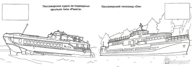 Иллюстрация 1 из 24 для Водный транспорт | Лабиринт - книги. Источник: Лабиринт