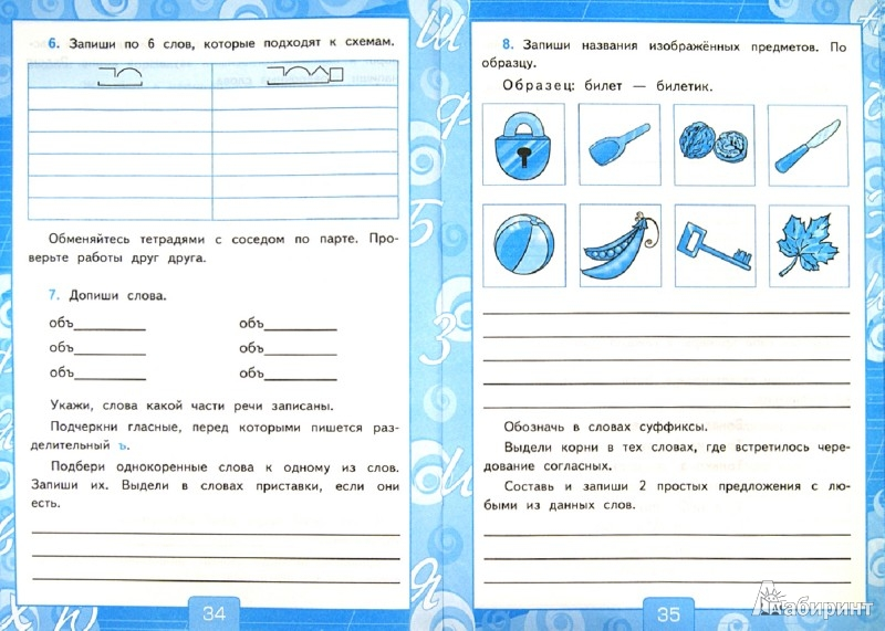 К русский язык 4 класс рабочая тетрадь