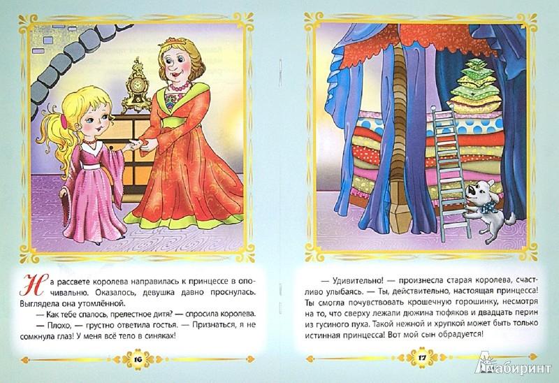Иллюстрация 1 из 5 для Принцесса на горошине - Елизавета Коротяева   Лабиринт - книги. Источник: Лабиринт