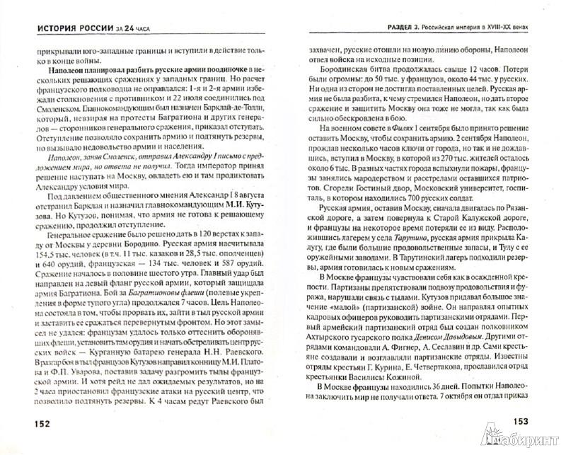 Иллюстрация 1 из 11 для История России за 24 часа - Геннадий Корсаков | Лабиринт - книги. Источник: Лабиринт