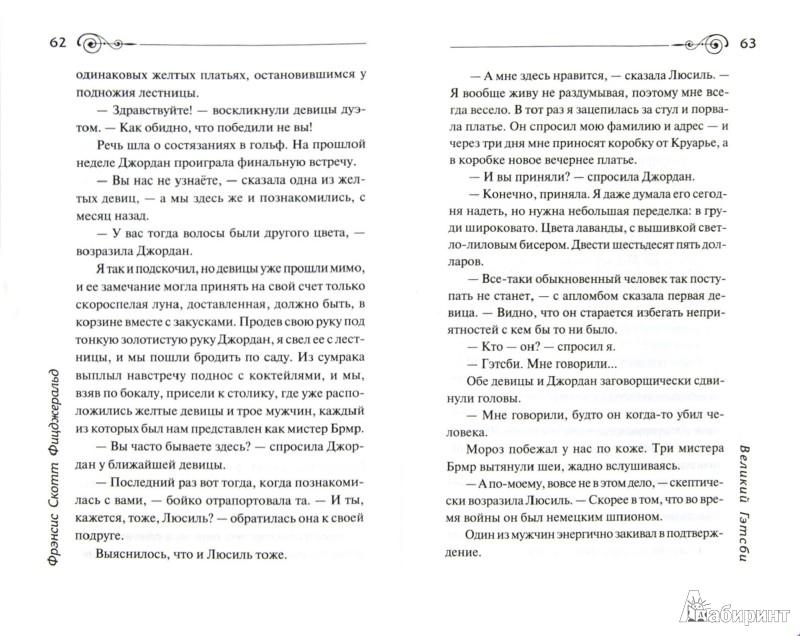 Иллюстрация 1 из 6 для Великий Гэтсби - Фрэнсис Фицджеральд | Лабиринт - книги. Источник: Лабиринт