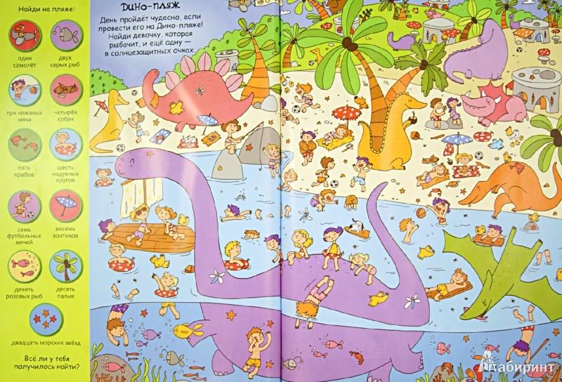 Иллюстрация 1 из 27 для В стране динозавров | Лабиринт - книги. Источник: Лабиринт