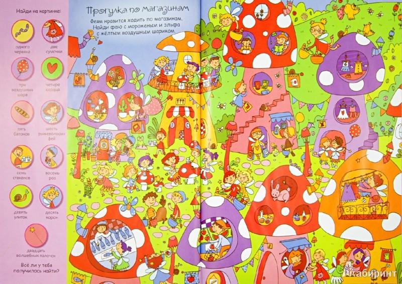 Иллюстрация 1 из 17 для В стране фей | Лабиринт - книги. Источник: Лабиринт