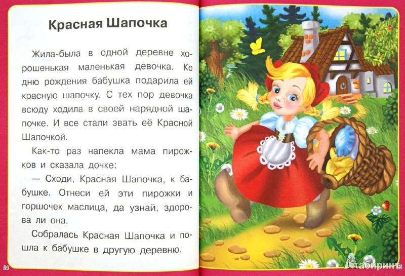 вахтовым методом читать сказку про красную шапочку столовую ТРЦ Магнит