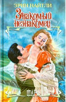 Знакомый незнакомецИсторический сентиментальный роман<br>Когда-то еще мальчишкой Бенедикт Хастингс завел переписку с Эвелин, сестрой школьного друга, - и скоро это стало для него единственной отрадой. Прошли годы, и однажды судьба подарила им встречу…<br>Прекрасная молодая вдова Эвелин и блестящий джентльмен Хастингс обречены на любовь с первого взгляда - это несомненно. Однако пылкая страсть может им дорого обойтись: Бенедикту угрожает опасность, и враги вполне способны нанести удар в самое сердце, лишив его той единственной, которая стала смыслом е жизни…<br>