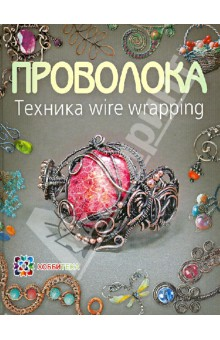 Проволока. Техника wire wrapping