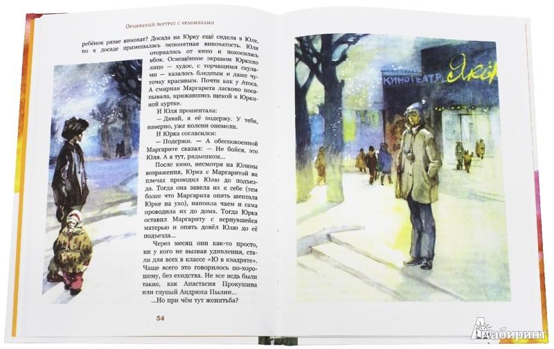 Иллюстрация 1 из 24 для Оранжевый портрет с крапинками - Владислав Крапивин | Лабиринт - книги. Источник: Лабиринт