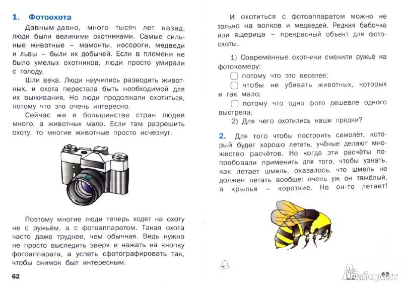 Марк Беденко: Смысловое чтение. 2 класс. Тетрадь-тренажёр. ФГОС