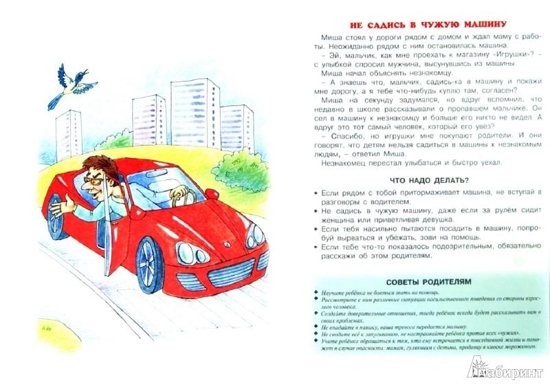 Иллюстрация 1 из 10 для Осторожно - незнакомец! - С. Савушкин | Лабиринт - книги. Источник: Лабиринт