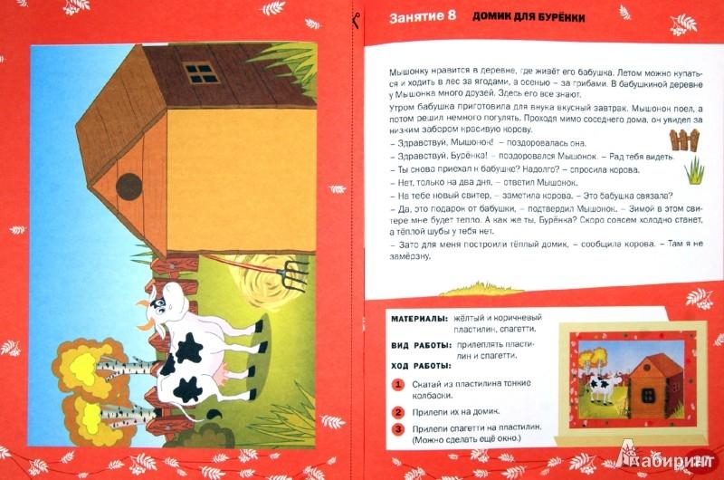 Иллюстрация 1 из 40 для Изучаем времена года. Осень. Тетрадь для занятий с детьми 3-4 лет. ФГОС - Елена Ульева | Лабиринт - книги. Источник: Лабиринт