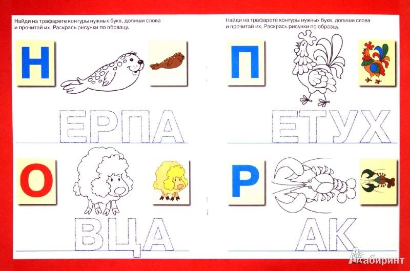 Иллюстрация 1 из 7 для Раскраска с трафаретом для малышей. Буквы | Лабиринт - книги. Источник: Лабиринт