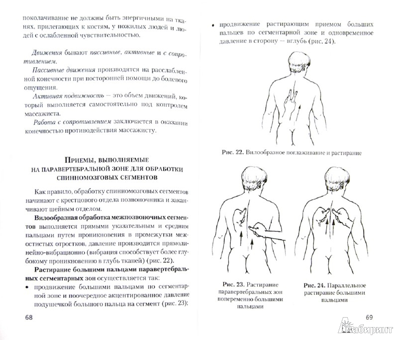 Иллюстрация 1 из 5 для Школа классического массажа - Вадим Кортунов   Лабиринт - книги. Источник: Лабиринт