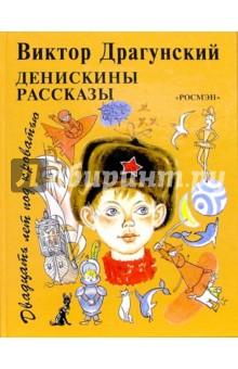 Драгунский Виктор Юзефович Двадцать лет под кроватью