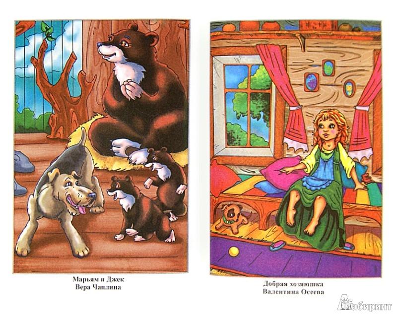 Иллюстрация 1 из 16 для Домашнее чтение в 1 - 4 классах   Лабиринт - книги. Источник: Лабиринт