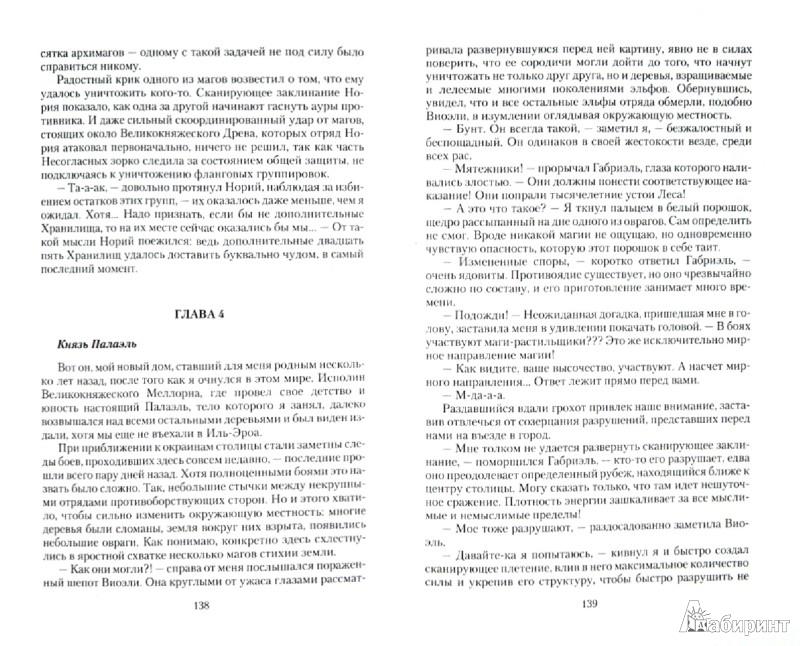 Иллюстрация 1 из 21 для Князь Палаэль. Испытания для мага - Владимир Снежкин | Лабиринт - книги. Источник: Лабиринт