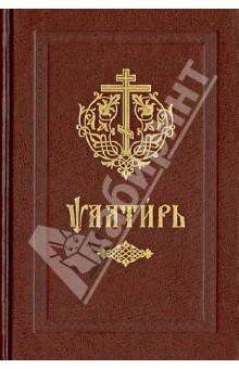 Псалтирь на церковнославянском языкеБиблия. Книги Священного Писания<br>Вашему вниманию представлен псалтирь на церковнославянском языке.<br>