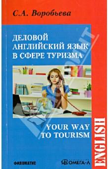 Деловой английский для сферы туризмаАнглийский язык<br>Данное учебное пособие предназначено для лиц, профессионально занимающихся туризмом, а также для студентов специальных учебных заведений, владеющих английским языком на уровне Intermediate (средний) и желающих расширить словарный запас по темам, связанным с различными сферами работы в индустрии туризма.<br>