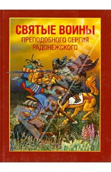 Святые воины преподобного Сергия Радонежского