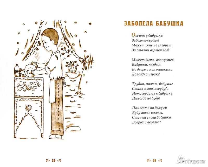 Иллюстрация 1 из 22 для Детям о бабушке | Лабиринт - книги. Источник: Лабиринт