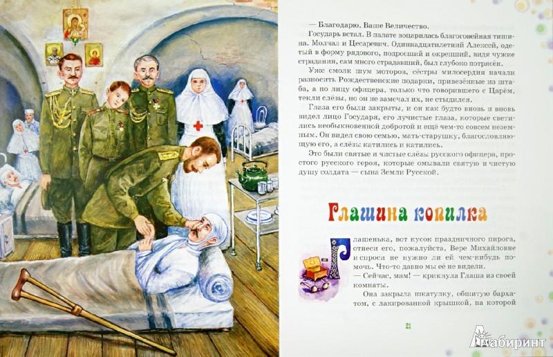 Иллюстрация 1 из 17 для Чудо, чудо Рождество - Ольга Першина | Лабиринт - книги. Источник: Лабиринт